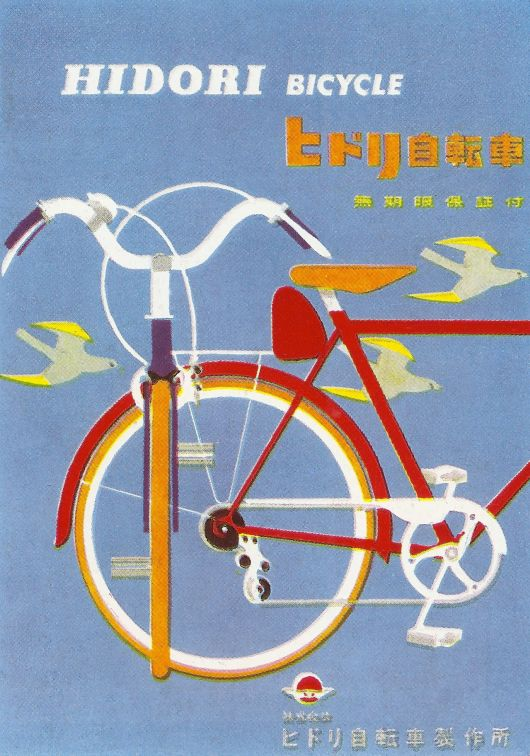 hidori bycicle poster 59